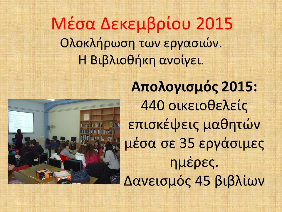 Μέσα Δεκεμβρίου 2015 Ολοκλήρωση των εργασιών. Η Βιβλιοθήκη ανοίγει. Απολογισμός 2015: 440 οικειοθελείς επισκέψεις μαθητών μέσα σε 35 εργάσιμες ημέρες.