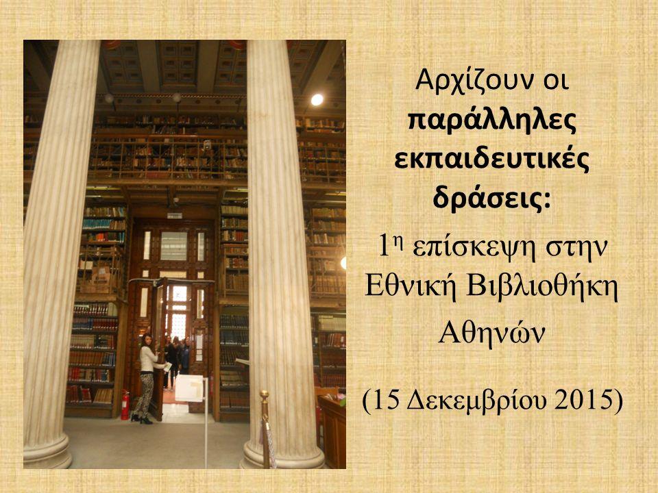 Αρχίζουν οι παράλληλες εκπαιδευτικές δράσεις: 1 η επίσκεψη στην Εθνική Βιβλιοθήκη Αθηνών (15 Δεκεμβρίου 2015)