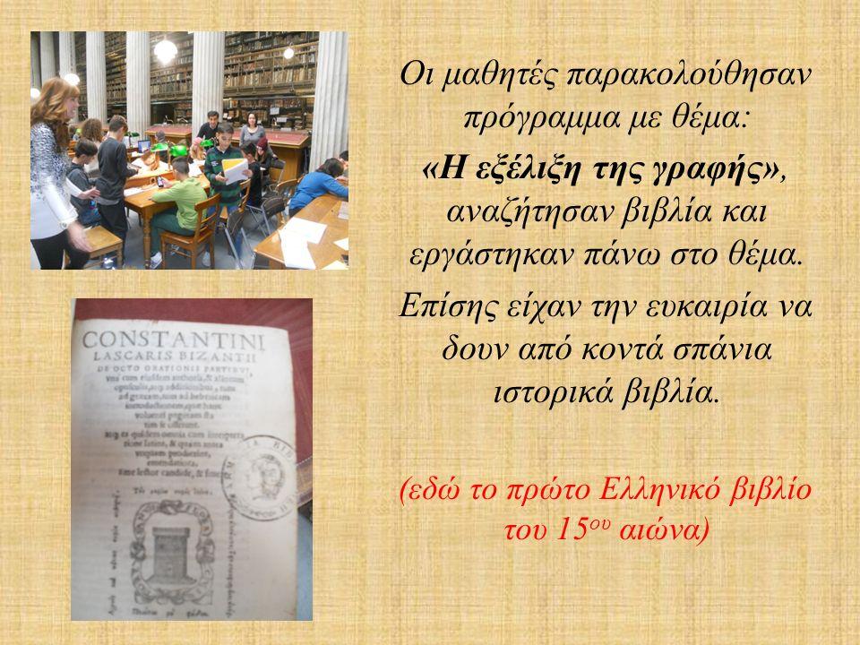 Οι μαθητές παρακολούθησαν πρόγραμμα με θέμα : « Η εξέλιξη της γραφής », αναζήτησαν βιβλία και εργάστηκαν πάνω στο θέμα. Επίσης είχαν την ευκαιρία να δ