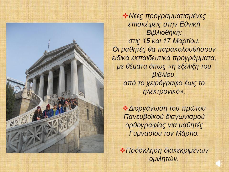  Νέες προγραμματισμένες επισκέψεις στην Εθνική Βιβλιοθήκη: στις 15 και 17 Μαρτίου. Οι μαθητές θα παρακολουθήσουν ειδικά εκπαιδευτικά προγράμματα, με