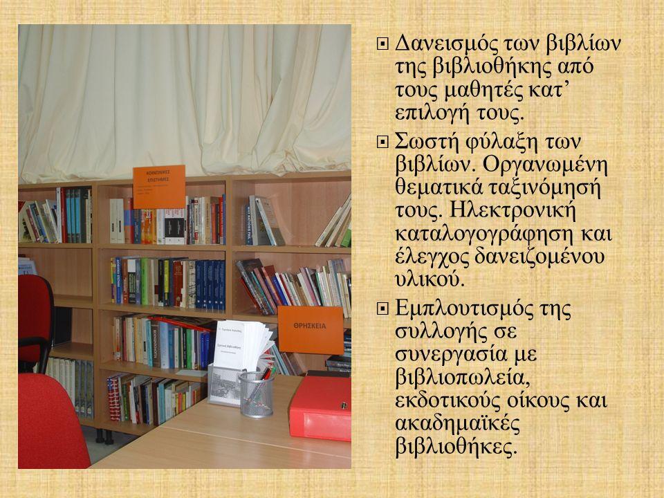  Δανεισμός των βιβλίων της βιβλιοθήκης από τους μαθητές κατ ' επιλογή τους.  Σωστή φύλαξη των βιβλίων. Οργανωμένη θεματικά ταξινόμησή τους. Ηλεκτρον
