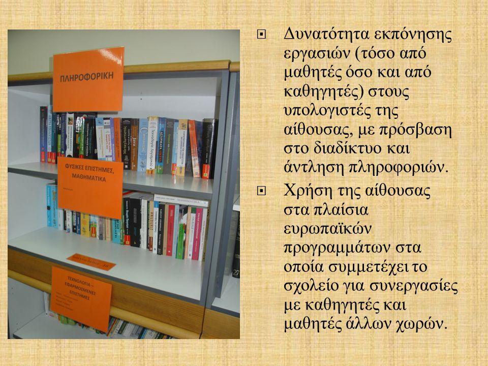  Δυνατότητα εκπόνησης εργασιών ( τόσο από μαθητές όσο και από καθηγητές ) στους υπολογιστές της αίθουσας, με πρόσβαση στο διαδίκτυο και άντληση πληροφοριών.