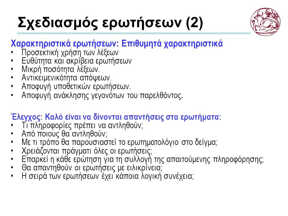 Σχεδιασμός ερωτήσεων (2) Χαρακτηριστικά ερωτήσεων: Επιθυμητά χαρακτηριστικά Προσεκτική χρήση των λέξεων Ευθύτητα και ακρίβεια ερωτήσεων Μικρή ποσότητα λέξεων.