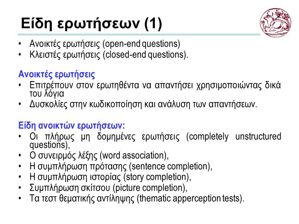 Είδη ερωτήσεων (1) Ανοικτές ερωτήσεις (open-end questions) Κλειστές ερωτήσεις (closed-end questions).