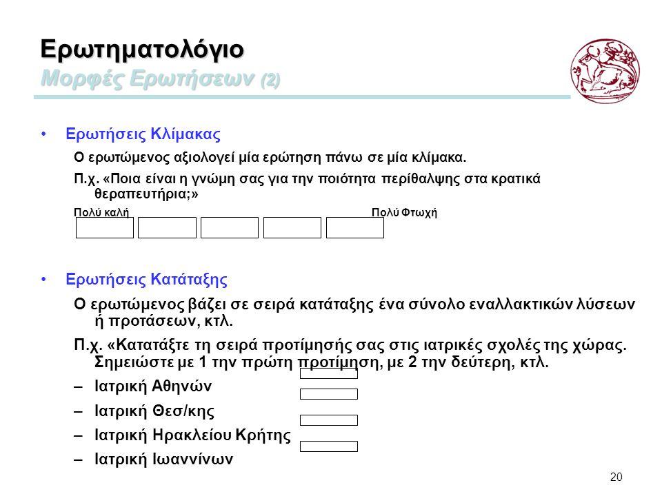 20 Ερωτήσεις Κλίμακας Ο ερωτώμενος αξιολογεί μία ερώτηση πάνω σε μία κλίμακα.