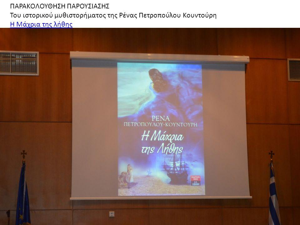 ΠΑΡΑΚΟΛΟΥΘΗΣΗ ΠΑΡΟΥΣΙΑΣΗΣ Του ιστορικού μυθιστορήματος της Ρένας Πετροπούλου Κουντούρη Η Μάχρια της λήθης