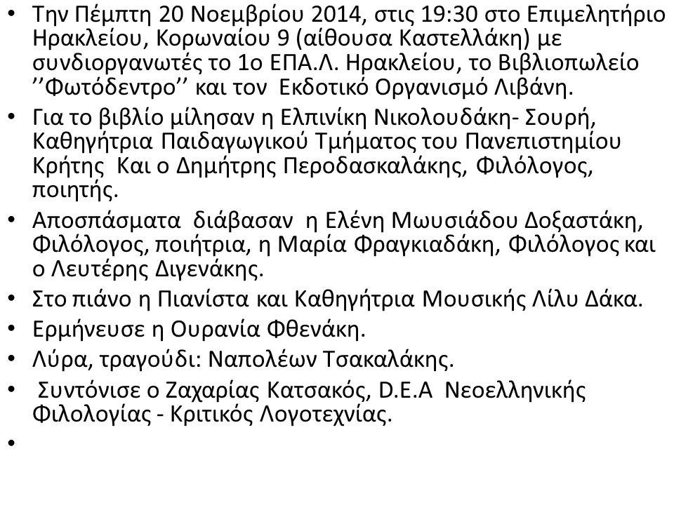 Την Πέμπτη 20 Νοεμβρίου 2014, στις 19:30 στο Επιμελητήριο Ηρακλείου, Κορωναίου 9 (αίθουσα Καστελλάκη) με συνδιοργανωτές το 1ο ΕΠΑ.Λ.
