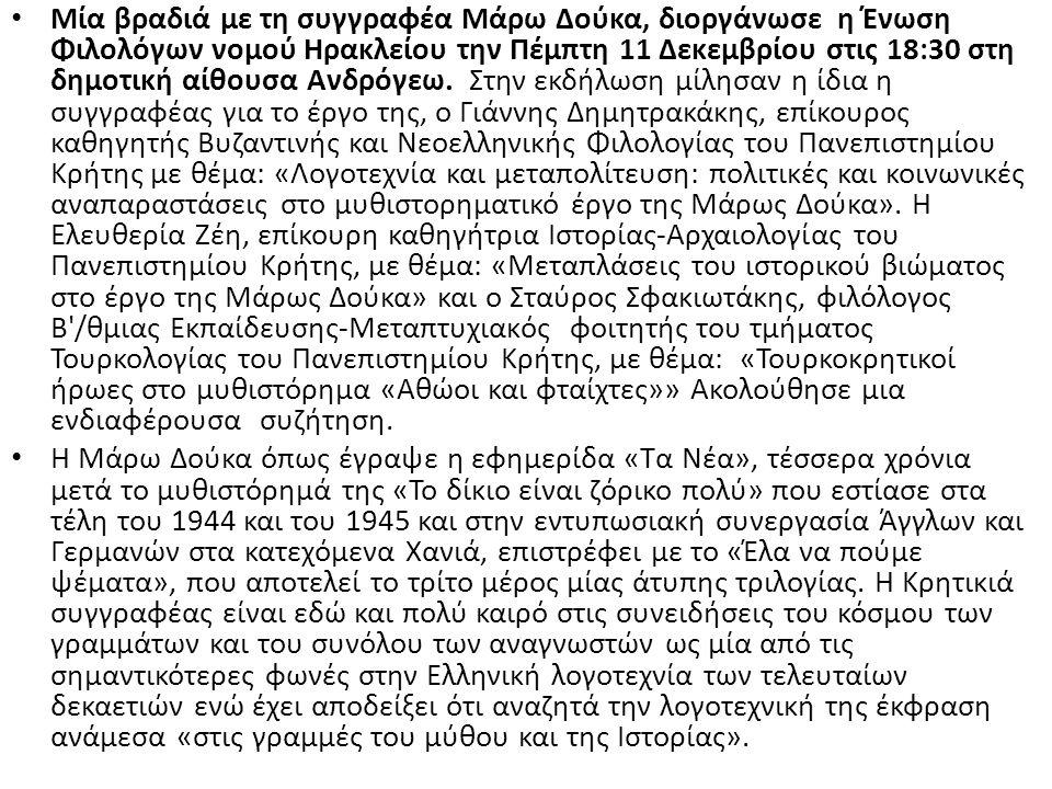 Μία βραδιά με τη συγγραφέα Μάρω Δούκα, διοργάνωσε η Ένωση Φιλολόγων νομού Ηρακλείου την Πέμπτη 11 Δεκεμβρίου στις 18:30 στη δημοτική αίθουσα Ανδρόγεω.