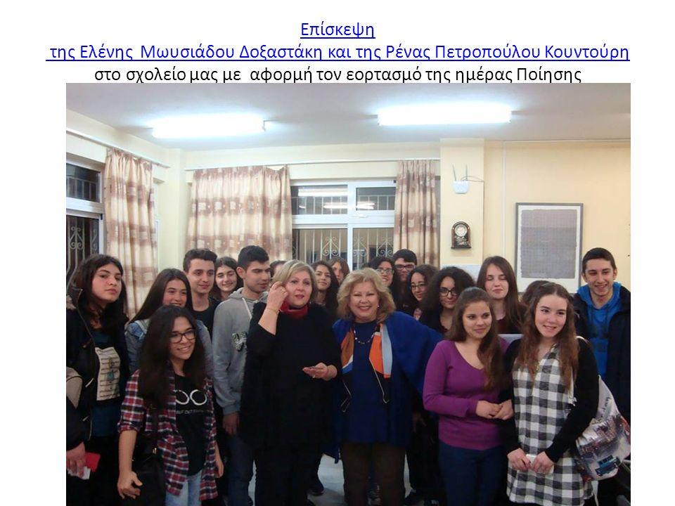 Επίσκεψη της Ελένης Μωυσιάδου Δοξαστάκη και της Ρένας Πετροπούλου Κουντούρη Επίσκεψη της Ελένης Μωυσιάδου Δοξαστάκη και της Ρένας Πετροπούλου Κουντούρη στο σχολείο μας με αφορμή τον εορτασμό της ημέρας Ποίησης