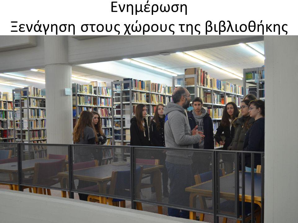 Ενημέρωση Ξενάγηση στους χώρους της βιβλιοθήκης