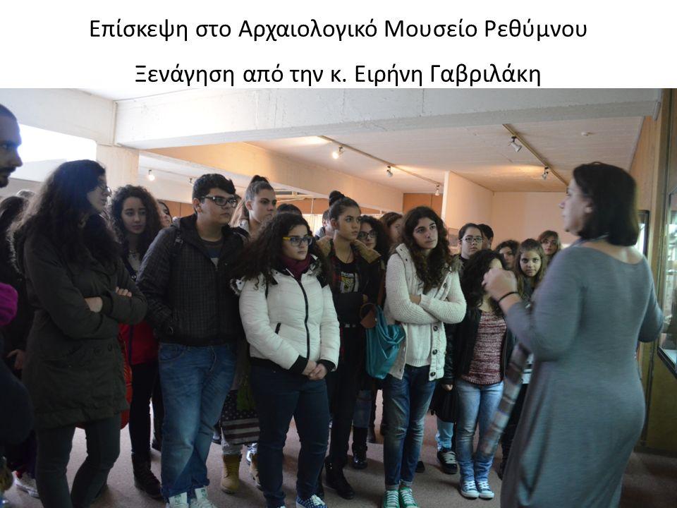 Επίσκεψη στο Αρχαιολογικό Μουσείο Ρεθύμνου Ξενάγηση από την κ. Ειρήνη Γαβριλάκη