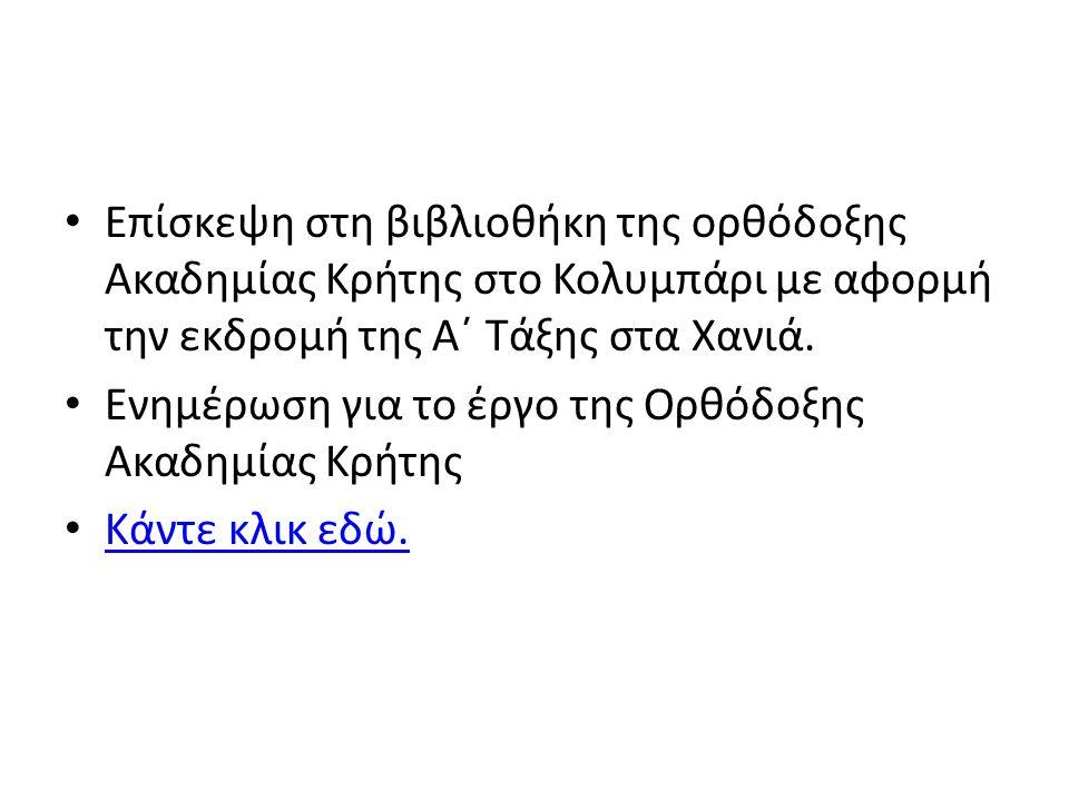 Επίσκεψη στη βιβλιοθήκη της ορθόδοξης Ακαδημίας Κρήτης στο Κολυμπάρι με αφορμή την εκδρομή της Α΄ Τάξης στα Χανιά.