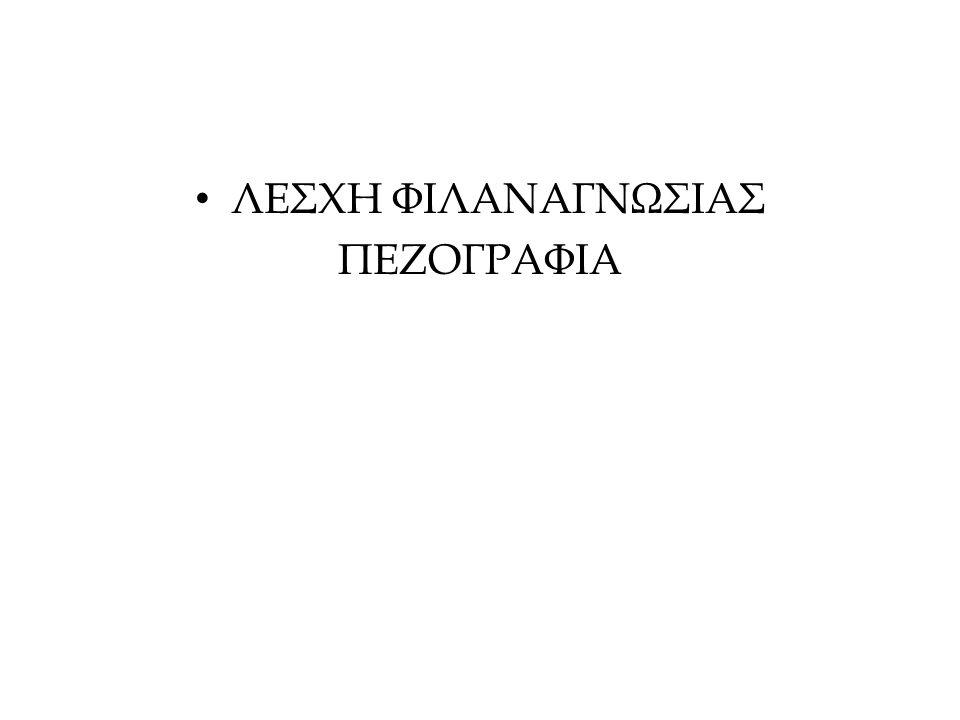 ΛΕΣΧΗ ΦΙΛΑΝΑΓΝΩΣΙΑΣ ΠΕΖΟΓΡΑΦΙΑ