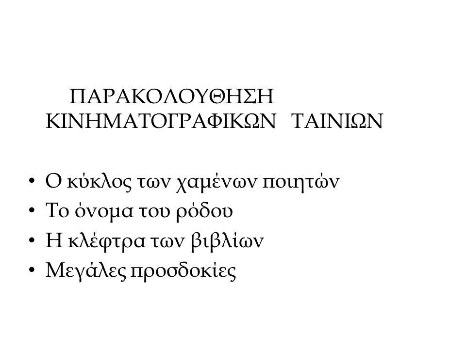ΠΑΡΑΚΟΛΟΥΘΗΣΗ ΚΙΝΗΜΑΤΟΓΡΑΦΙΚΩΝ ΤΑΙΝΙΩΝ Ο κύκλος των χαμένων ποιητών Το όνομα του ρόδου Η κλέφτρα των βιβλίων Mεγάλες προσδοκίες