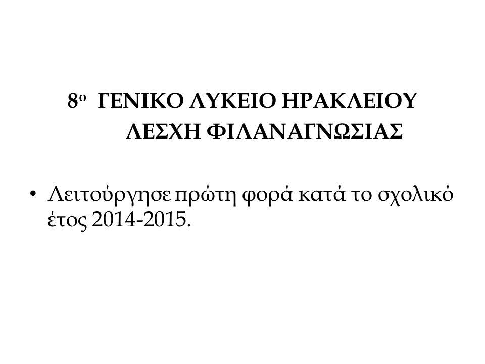 Επίσκεψη στη βιβλιοθήκη του Πανεπιστημίου Κρήτης στο Ρέθυμνο Κάντε κλικ εδώ.