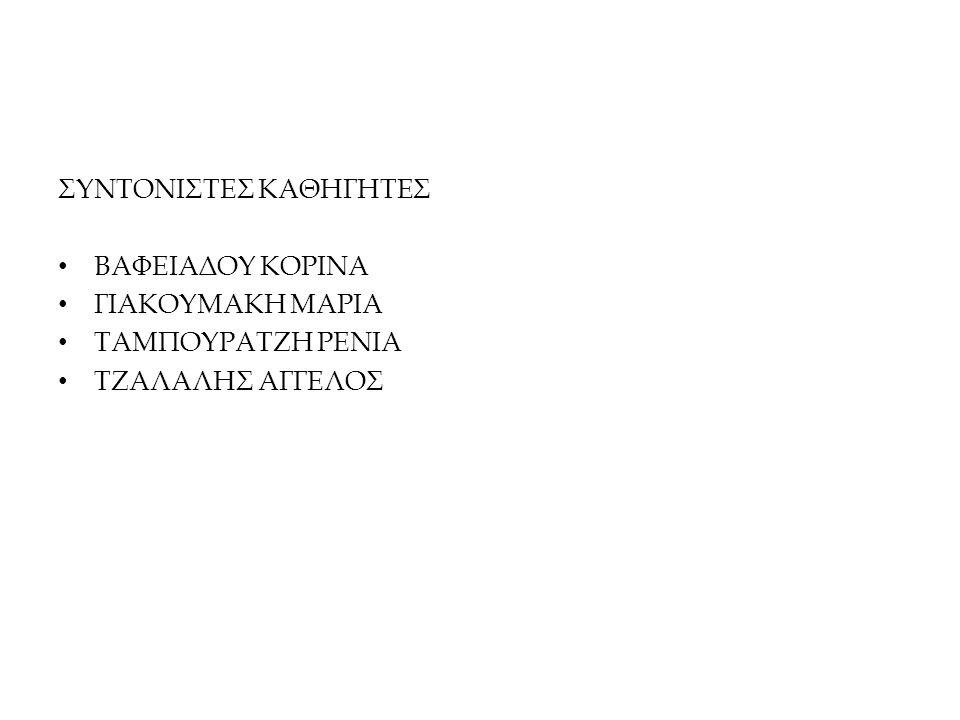 ΣΥΝΤΟΝΙΣΤΕΣ ΚΑΘΗΓΗΤΕΣ ΒΑΦΕΙΑΔΟΥ ΚΟΡΙΝΑ ΓΙΑΚΟΥΜΑΚΗ ΜΑΡΙΑ ΤΑΜΠΟΥΡΑΤΖΗ ΡΕΝΙΑ ΤΖΑΛΑΛΗΣ ΑΓΓΕΛΟΣ