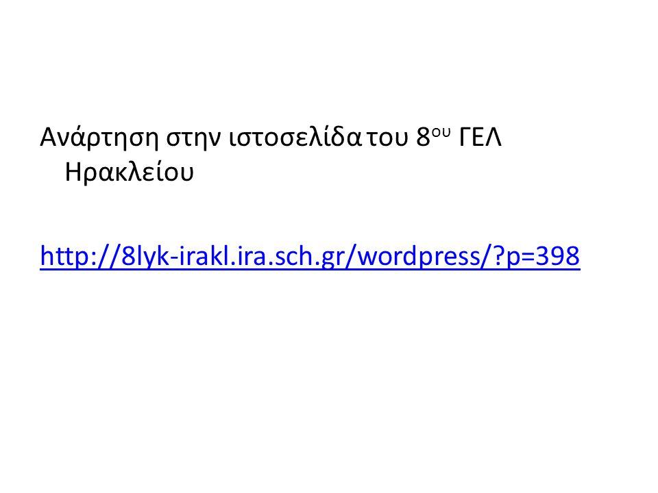 Ανάρτηση στην ιστοσελίδα του 8 ου ΓΕΛ Ηρακλείου http://8lyk-irakl.ira.sch.gr/wordpress/ p=398