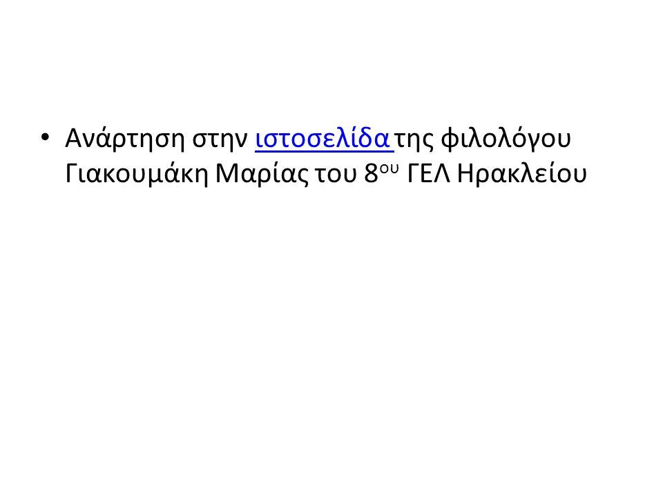 Ανάρτηση στην ιστοσελίδα της φιλολόγου Γιακουμάκη Μαρίας του 8 ου ΓΕΛ Ηρακλείουιστοσελίδα