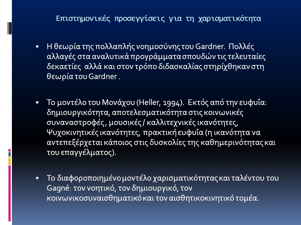 Επιστημονικές προσεγγίσεις για τη χαρισματικότητα  Η θεωρία της πολλαπλής νοημοσύνης του Gardner.