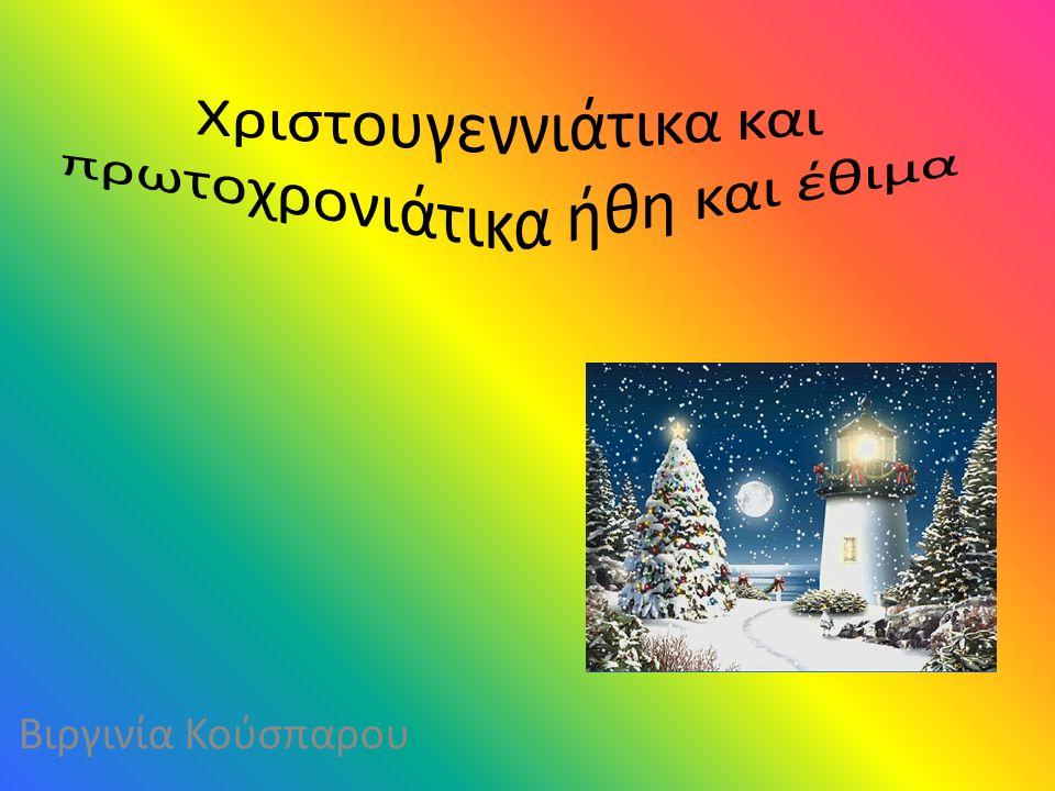 Χριστουγεννιάτικα και Πρωτοχρονιάτικα έθιμα. Αντώνης Σταράτος