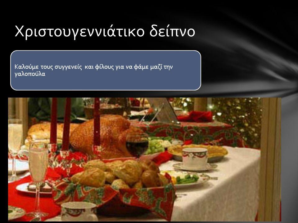 Καλούμε τους συγγενείς και φίλους για να φάμε μαζί την γαλοπούλα Χριστουγεννιάτικο δείπνο