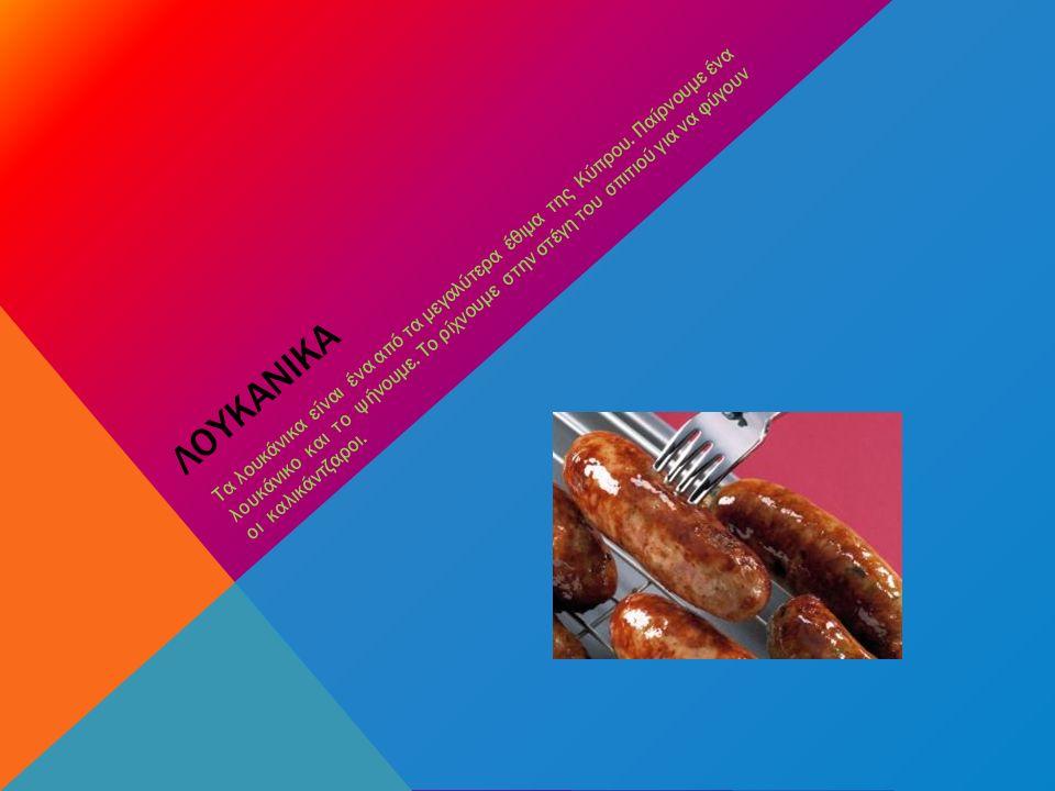 ΛΟΥΚΑΝΙΚΑ Τα λουκάνικα είναι ένα από τα μεγαλύτερα έθιμα της Κύπρου. Παίρνουμε ένα λουκάνικο και το ψήνουμε. Το ρίχνουμε στην στέγη του σπιτιού για να