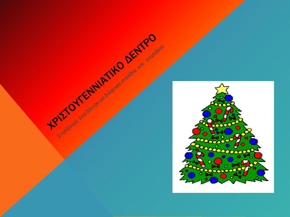 Στολίζουμε ένα δέντρο με διάφορα στολίδια και λαμπάκια ΧΡΙΣΤΟΥΓΕΝΝΙΑΤΙΚΟ ΔΕΝΤΡΟ
