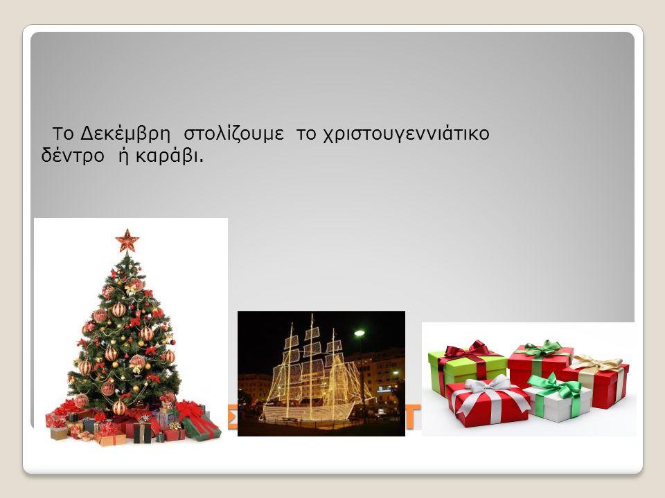 ΣΤΟΛΙΣΜΑ ΔΕΝΤΡΟΥ ΣΤΟΛΙΣΜΑ ΔΕΝΤΡΟΥ Τ ο Δεκέμβρη στολίζουμε το χριστουγεννιάτικο δέντρο ή καράβι.