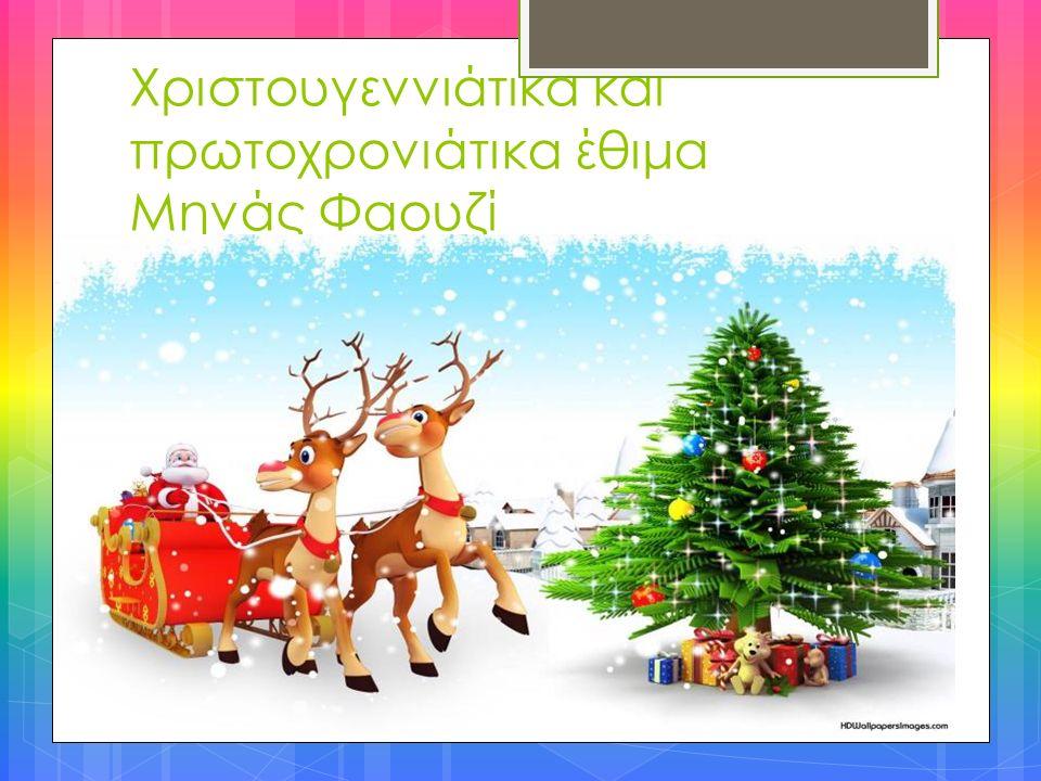 Χριστουγεννιάτικα και πρωτοχρονιάτικα έθιμα Μηνάς Φαουζί