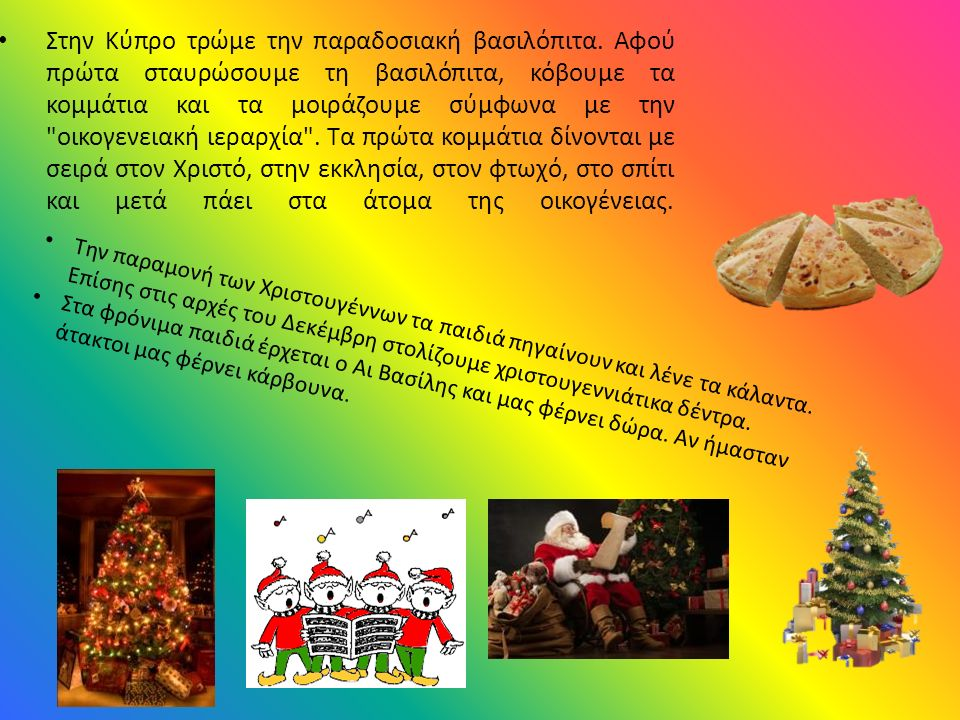 ΚΟΥΡΑΜΠΙΕΔΕΣ Οι κουραμπιέδες είναι ένα γλυκό των οικοκυρών της Κύπρου μας.