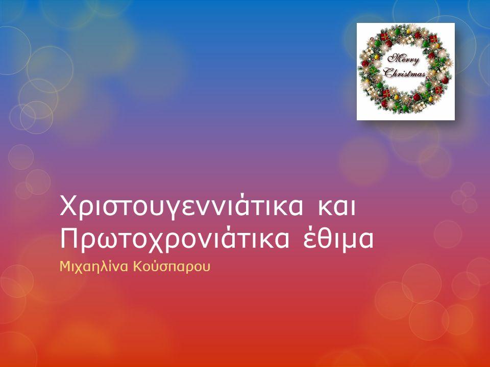 Χριστουγεννιάτικα και Πρωτοχρονιάτικα έθιμα Μιχαηλίνα Κούσπαρου