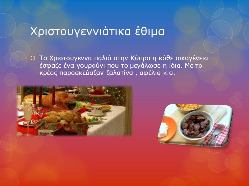 Χριστουγεννιάτικα έθιμα  Τα Χριστούγεννα παλιά στην Κύπρο η κάθε οικογένεια έσφαζε ένα γουρούνι που το μεγάλωσε η ίδια. Με το κρέας παρασκεύαζαν ζαλα