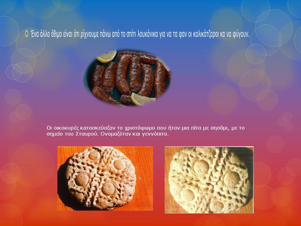 Οι οικοκυρές κατασκεύαζαν το χριστόψωμο που ήταν μια πίτα με σησάμι, με το σημείο του Σταυρού. Ονομαζόταν και γεννόπιτα.