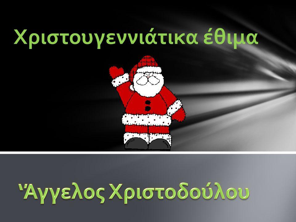 ΤΑ ΚΑΛΑΝΤΑ Πολλά παιδία πηγαίνουν από πόρτα σε πόρτα και λένε χριστουγεννιάτικα τραγούδια, Ένα από αυτά είναι τα Κυπριακά κάλαντα