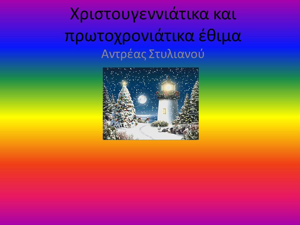 Χριστουγεννιάτικα και πρωτοχρονιάτικα έθιμα Αντρέας Στυλιανού