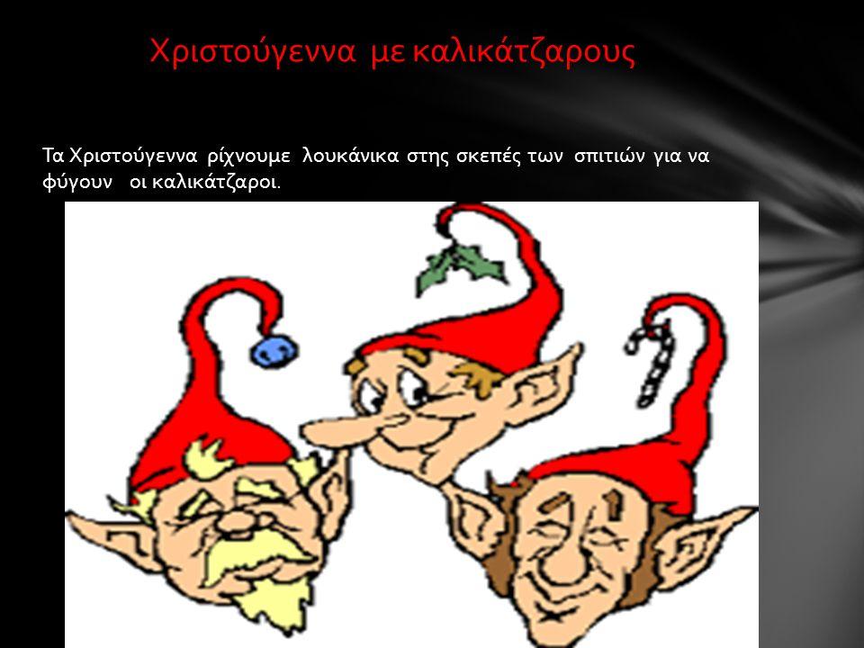 Χριστουγεννιάτικα και πρωτοχρονιάτικα έθιμα στην Κύπρο Ένα έθιμο της Κύπρου είναι ότι το βράδυ της παραμονής όποιοι έχουν τζάκι κόβουν φύλλα ελιάς και τα ρίχνουν μέσα στη φωτιά.