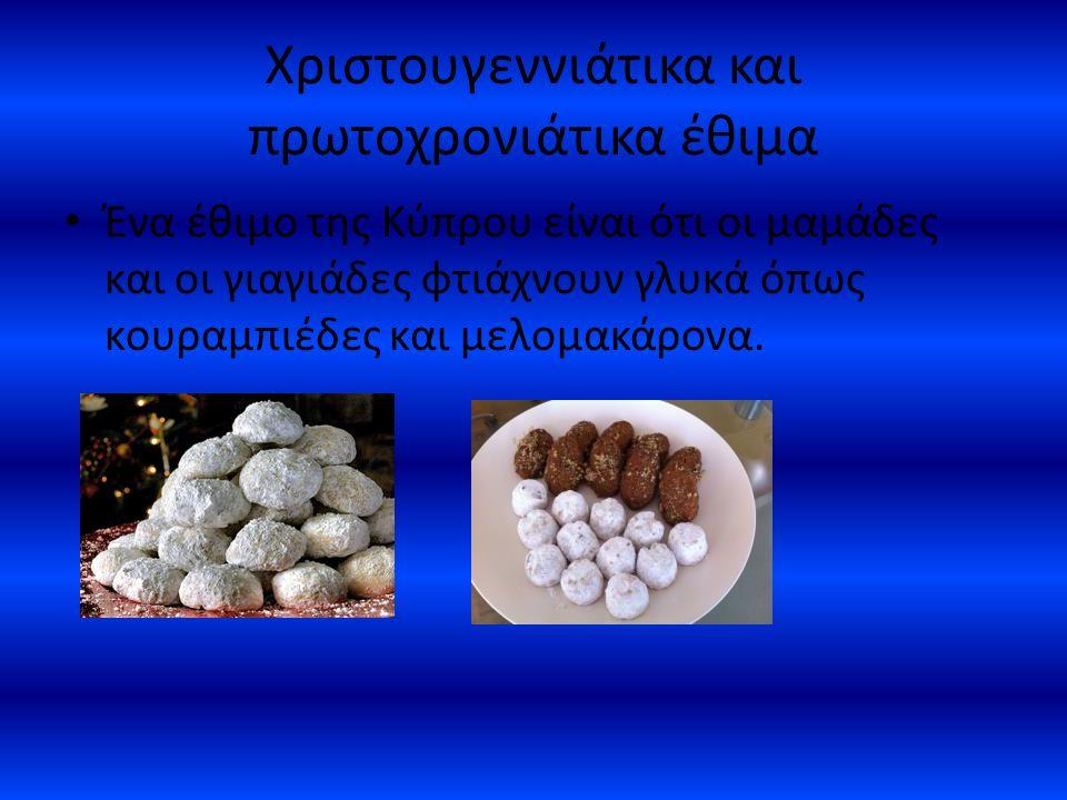 Χριστουγεννιάτικα και πρωτοχρονιάτικα έθιμα Ένα έθιμο της Κύπρου είναι ότι οι μαμάδες και οι γιαγιάδες φτιάχνουν γλυκά όπως κουραμπιέδες και μελομακάρονα.