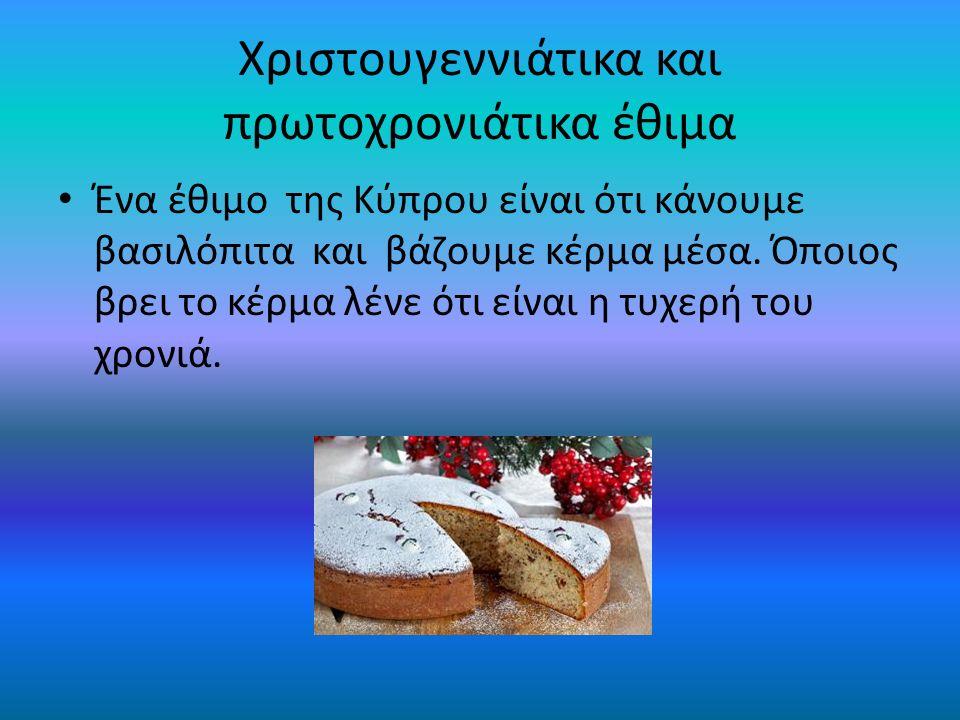 Χριστουγεννιάτικα και πρωτοχρονιάτικα έθιμα Ένα έθιμο της Κύπρου είναι ότι κάνουμε βασιλόπιτα και βάζουμε κέρμα μέσα. Όποιος βρει το κέρμα λένε ότι εί