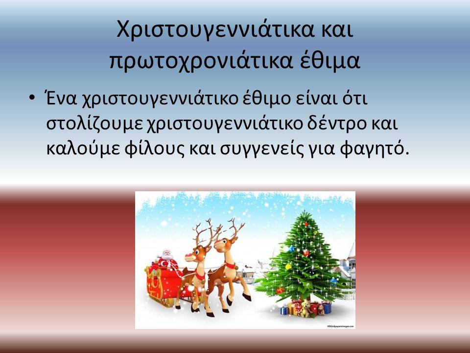 Ένα χριστουγεννιάτικο έθιμο είναι ότι στολίζουμε χριστουγεννιάτικο δέντρο και καλούμε φίλους και συγγενείς για φαγητό.