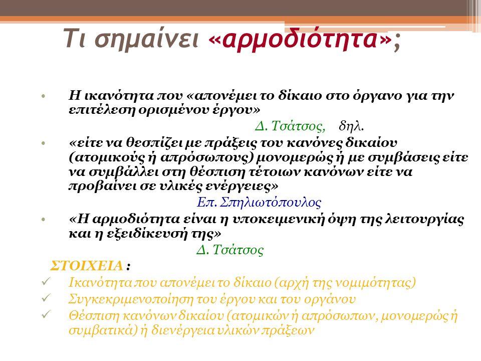Αδειοδοτήσεις ν.3463/2006 (1) Αδειοδοτήσεις ν.