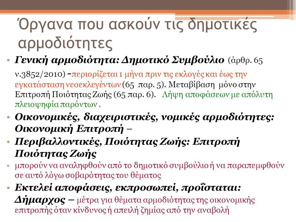 Όργανα που ασκούν τις δημοτικές αρμοδιότητες Γενική αρμοδιότητα: Δημοτικό Συμβούλιο (άρθρ. 65 ν.3852/2010) - περιορίζεται 1 μήνα πριν τις εκλογές και