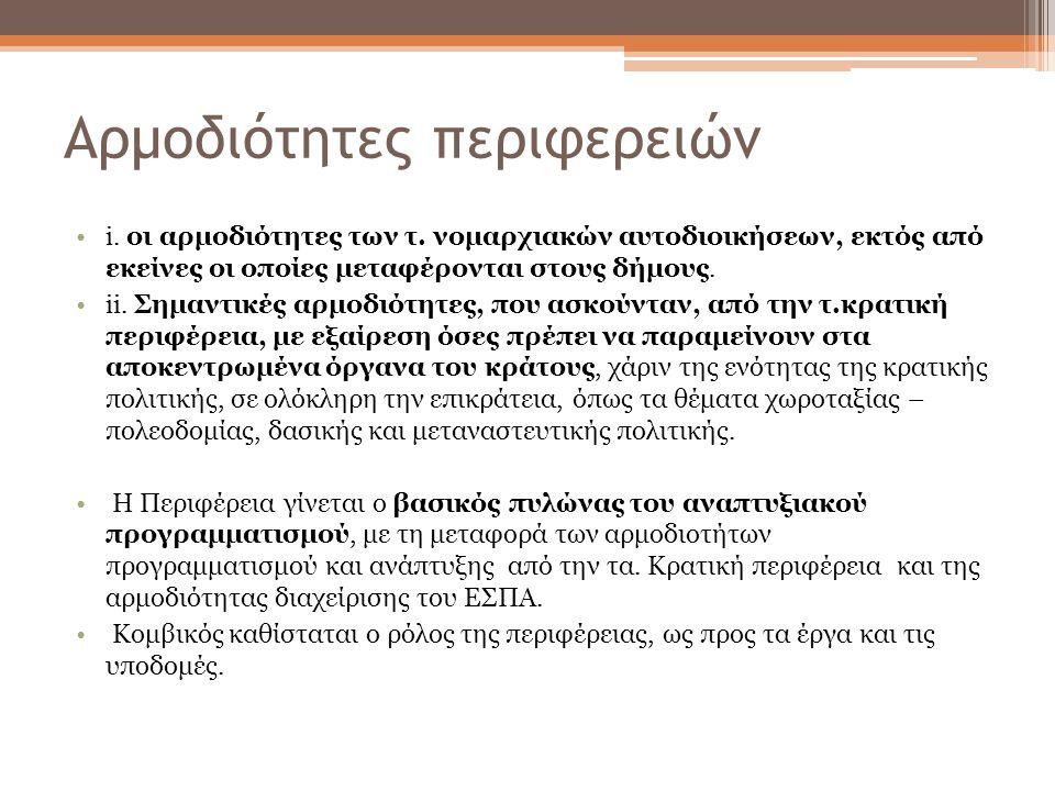 Αρμοδιότητες περιφερειών i. οι αρμοδιότητες των τ. νομαρχιακών αυτοδιοικήσεων, εκτός από εκείνες οι οποίες μεταφέρονται στους δήμους. ii. Σημαντικές α