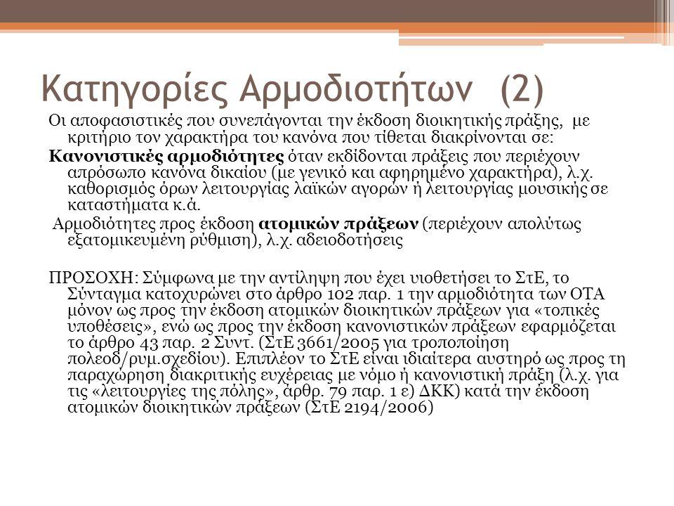 Κατηγορίες Αρμοδιοτήτων (3) Με κριτήριο τη φύση της υπόθεσης:  «Οικείες» αρμοδιότητες: για τοπικές υποθέσεις (άρθρ.