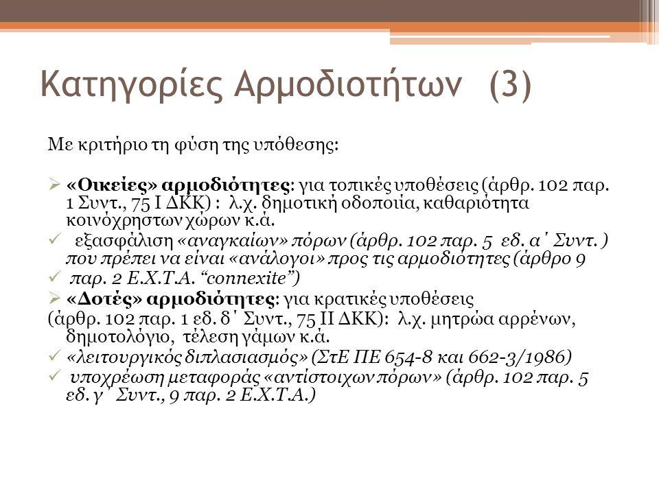 Κατηγορίες Αρμοδιοτήτων (3) Με κριτήριο τη φύση της υπόθεσης:  «Οικείες» αρμοδιότητες: για τοπικές υποθέσεις (άρθρ. 102 παρ. 1 Συντ., 75 Ι ΔΚΚ) : λ.χ