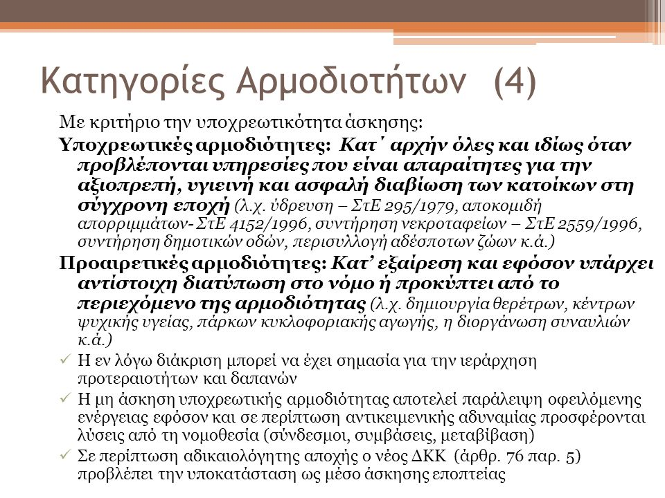 Τομείς αρμοδιοτήτων της περιφέρειας Προγραμματισμού-Ανάπτυξης (31) από 01.07.2011 Γεωργίας-Κτηνοτροφίας-Αλιείας (75) ( 19 Αλιείας από 1.1.2012) Φυσικών Πόρων-Ενέργειας-Βιομηχανίας(56) ( 8 υδάτων από 1.7.2011) Απασχόλησης-Εμπορίου-Τουρισμού (21) ( 12 απασχόλησης- εμπορίου από 1.7.2011) Μεταφορών-Επικοινωνιών (39) Έργων-Χωροταξίας-Περιβάλλοντος (40) (12 έργων από 1.7.2011) Υγείας (23) Παιδείας-Πολιτισμού-Αθλητισμού (20) Πολιτικής Προστασίας και Διοικητικής Μέριμνας (14)