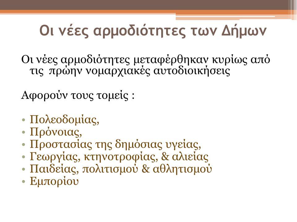 Μητροπολιτικές λειτουργίες σε Περιφέρεια Αττικής-Μητροπολιτική Ενότητα Θεσσαλονίκης άρθρο 210, λειτουργίες μητροπολιτικού χαρακτήρα: Α.