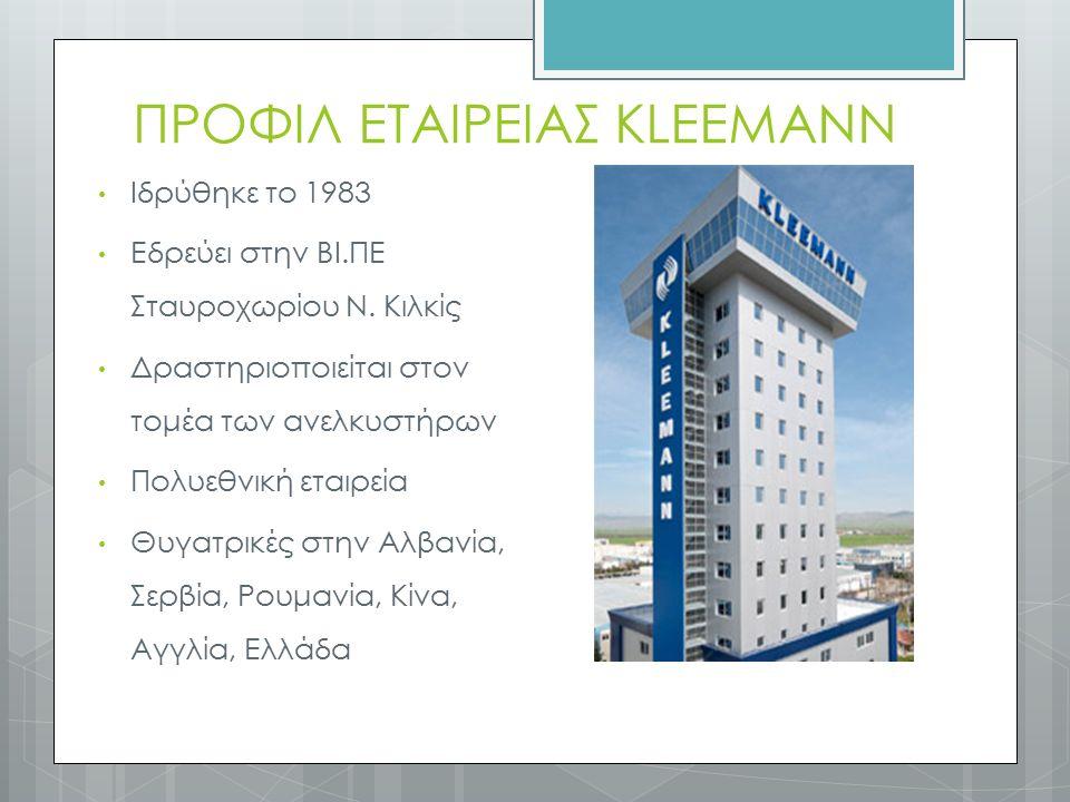 ΠΡΟΦΙΛ ΕΤΑΙΡΕΙΑΣ KLEEMANN Ιδρύθηκε το 1983 Εδρεύει στην ΒΙ.ΠΕ Σταυροχωρίου Ν. Κιλκίς Δραστηριοποιείται στον τομέα των ανελκυστήρων Πολυεθνική εταιρεία
