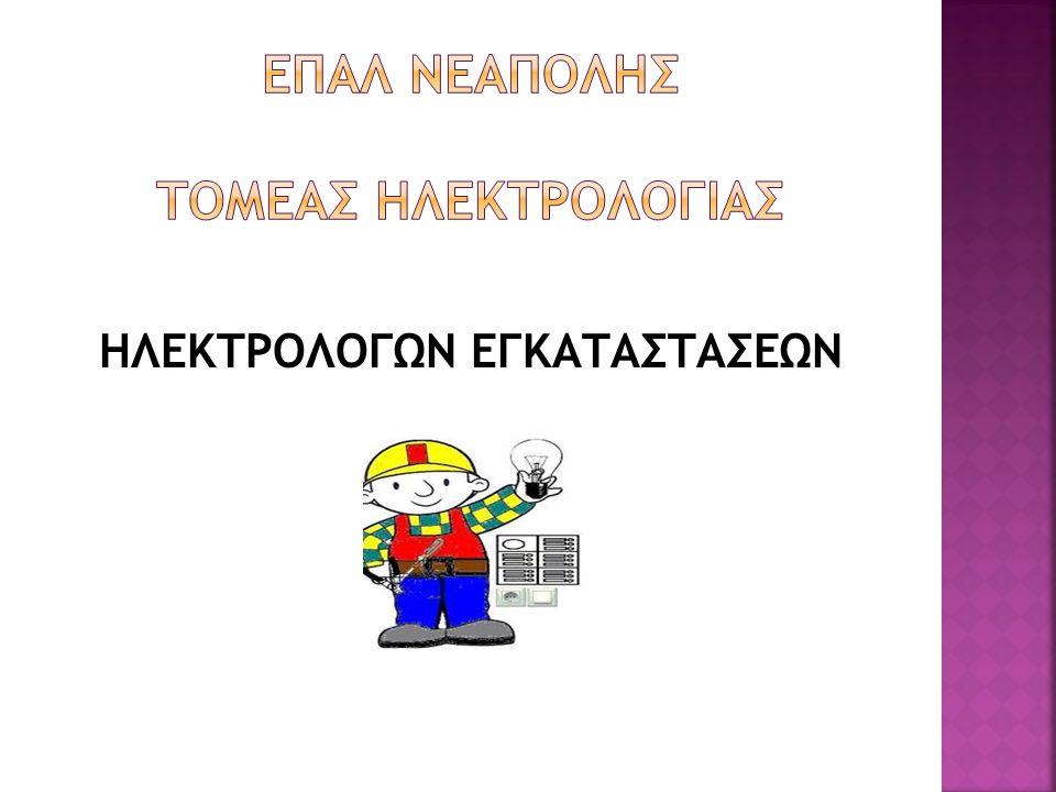 ΗΛΕΚΤΡΟΛΟΓΩΝ ΕΓΚΑΤΑΣΤΑΣΕΩΝ