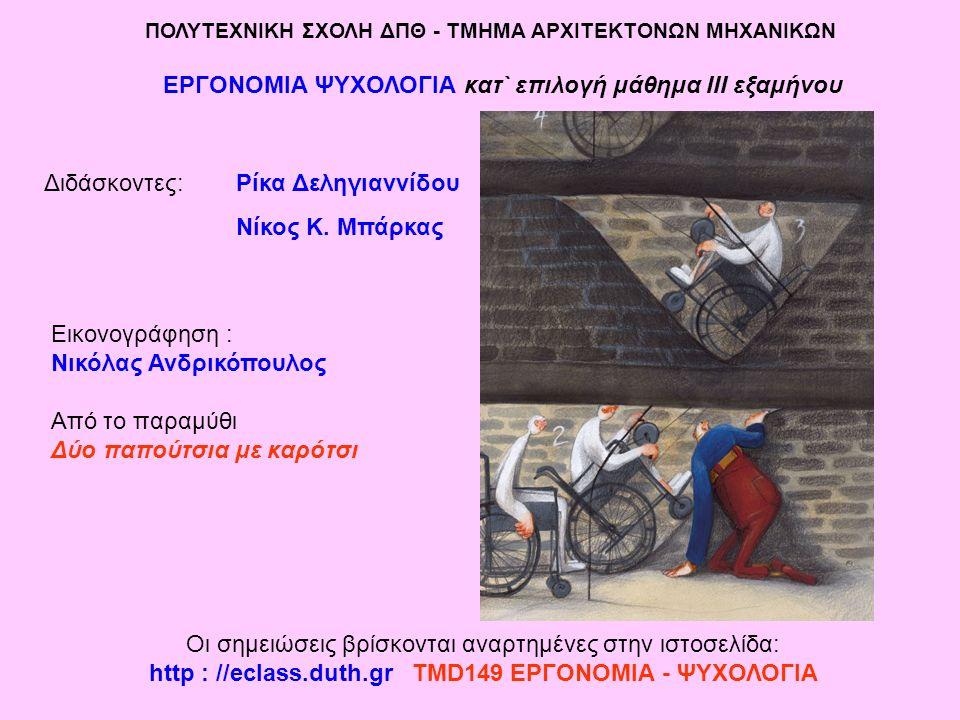 ΠΟΛΥΤΕΧΝΙΚΗ ΣΧΟΛΗ ΔΠΘ - ΤΜΗΜΑ ΑΡΧΙΤΕΚΤΟΝΩΝ ΜΗΧΑΝΙΚΩΝ ΕΡΓΟΝΟΜΙΑ ΨΥΧΟΛΟΓΙΑ κατ` επιλογή μάθημα ΙΙΙ εξαμήνου Διδάσκοντες:Ρίκα Δεληγιαννίδου Νίκος Κ. Μπάρ