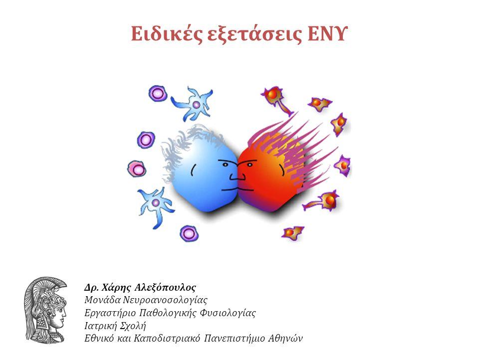 Εξέταση ΕΝΥ και κλινικές συσχετίσεις Εξετάσεις ΕΝΥ για ανοσοσφαιρίνες – Απομυελινωτικά & Φλεγμονώδη νοσήματα Εξετάσεις ΕΝΥ για ιούς – Ιογενείς Εγκεφαλίτιδες Εξετάσεις ΕΝΥ για ανίχνευση αυτοαντισωμάτων – Αυτοάνοσες εγκεφαλίτιδες Εξετάσεις ΕΝΥ για πρωτείνες – Νευροεκφυλιστικά νοσήματα Εξετάσεις ΕΝΥ για νευροπεπτίδια - Ναρκοληψία
